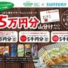【コープさっぽろ×サントリー×味の素冷凍食品】「ちょこっとカード 総額55万円分山分け」キャンペーン