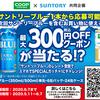 コープさっぽろで新商品「サントリーブルー」を買って300円(税込)OFFクーポンをゲットしよう!