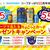 【コープさっぽろ55周年記念】「金麦」「プレモル」を買って当てよう!「チャージで当たるちょこっとカードプレゼントキャンペーン」