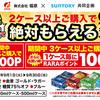 【福原×サントリー】「金麦」「サントリーブルー」を2ケース以上買うとRARAポイントが絶対もらえる!キャンペーン