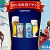 【数量限定】北海道の魅力が伝わる「ザ・プレミアム・モルツ 北海道デザイン缶(2020冬)」と「〈香る〉エール」新発売!