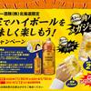 【北海道限定】抽選で1,200名様にジョッキが当たる!「お家でハイボールを美味しく楽しもう!キャンペーン」