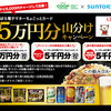 【コープさっぽろ×サントリー×味の素冷凍食品】「ちょこっとカード総額55万円分山分けキャンペーン」