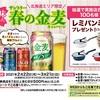 【北海道エリア限定】抽選で100名様に「レミパンミニ」が当たる!「サントリー春の金麦キャンペーン」