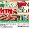 【北海道エリア限定】抽選で50名様に「BRUNOコンパクトホットプレート」が当たる!「サントリーおうちでBBQキャンペーン」