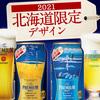 【数量限定】大切な方へのギフトに♪「ザ・プレミアム・モルツ 北海道デザイン缶(2021冬)」新発売!