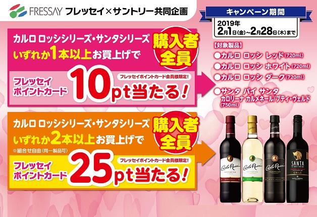 (終了しました)【バレンタインフェア】「カルロ ロッシ」「サンタ」各種をご購入でフレッセイポイントをプレゼント♪