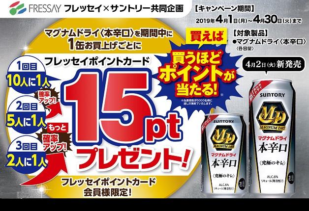 (終了しました)新発売!本格キレ系 新ジャンル「マグナムドライ〈本辛口〉」ご購入でフレッセイポイントが当たるキャンペーン