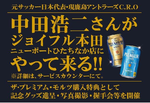 (終了しました)【9月23日】中田浩二さん来店!「ジョイフル本田ニューポートひたちなか店」で「ザ・プレミアム・モルツ 神泡イベント」開催