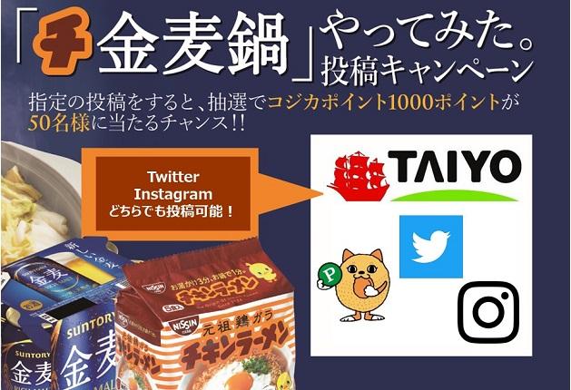 (終了しました)【タイヨー×日清×サントリー】『「チ金麦鍋」やってみた』SNSに投稿してコジカポイント1,000ポイントを当てよう!