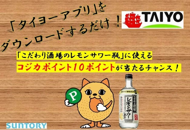 (終了しました)【タイヨーアプリ限定】アプリをダウンロードして「こだわり酒場のレモンサワーの素」に使える「CoGCa(コジカ)」ポイントもらえるキャンペーン実施中!
