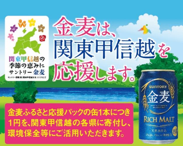 「金麦ふるさと応援パック」を買って、北関東・甲信越エリアの自然環境を守ろう!