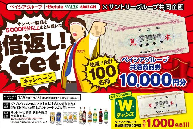 (終了しました)【商品券10,000円分当たる!】ベイシアでサントリー飲料5,000円分まとめて買うと、倍返し?!