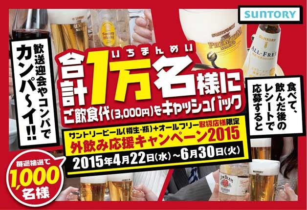 (終了しました)【北関東・信越のお店でも】1万名様に飲食代をキャッシュバック!外飲み応援キャンペーン4月22日スタート!