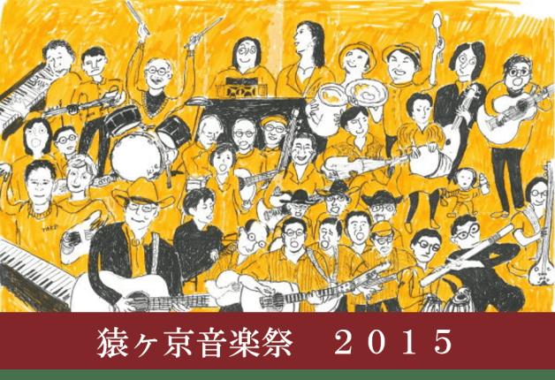 (終了しました)【イベント情報】猿ヶ京音楽祭でご当地カクテル・ハイボールを楽しもう!(4月25日・26日)