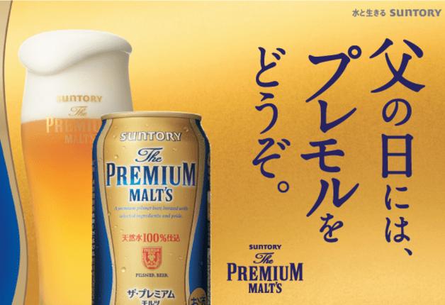 父の日はプレモルで乾杯しよう!5月26日「ザ・プレミアム・モルツ ~フェスト記念缶~」発売