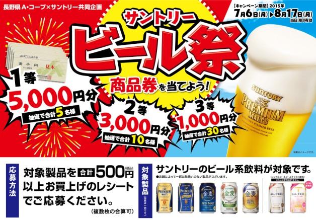 (終了しました)「長野県A・コープ」でサントリービール祭開催!サントリーのビール類を買って、「JAまごころ商品券」を当てよう