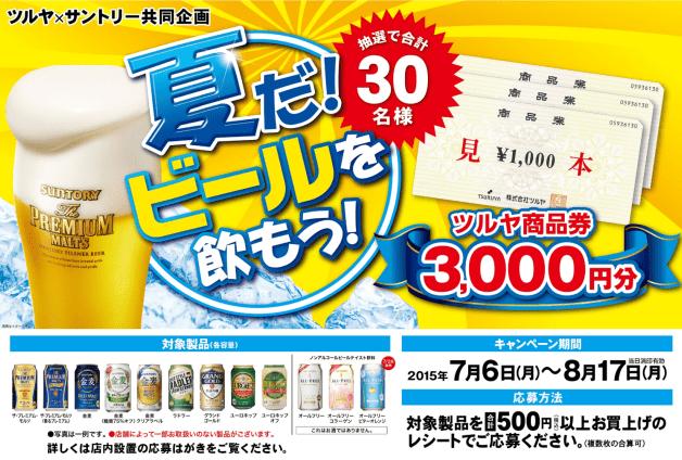 (終了しました)【ツルヤ&サントリー共同企画】サントリーの商品を買うと、「ツルヤ商品券」3,000円分が当たる!