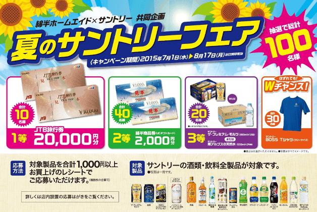 (終了しました)JTB旅行券20,000円分ゲットのチャンス!「綿半ホームエイド」でサントリーの商品を買って、豪華賞品を当てよう♪