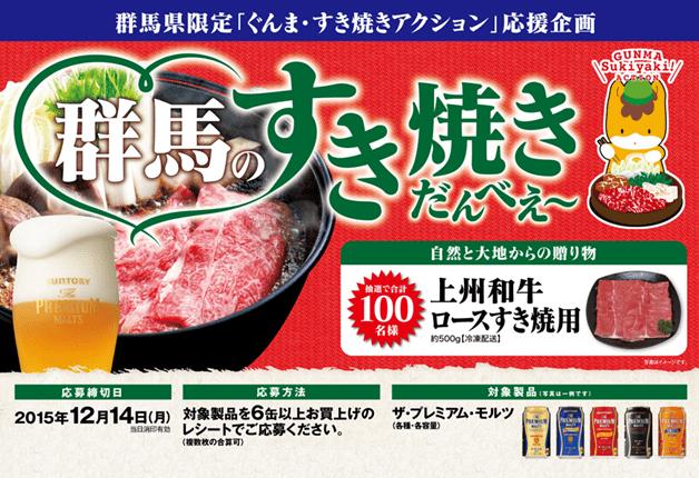 """(終了しました)【100名様にプレゼント】「ザ・プレミアム・モルツ」を買うと、群馬県産""""上州和牛""""が当たる!"""