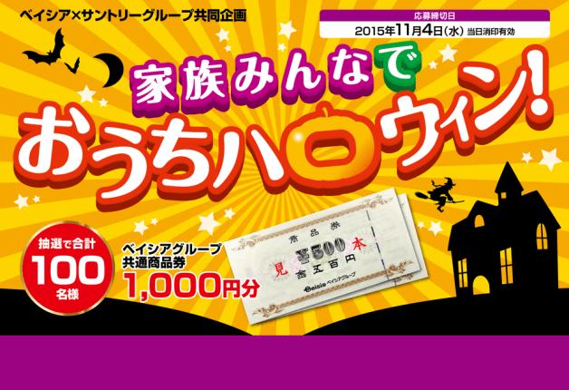 サントリー商品を買うと、100名様に商品券1,000円分が当たる!