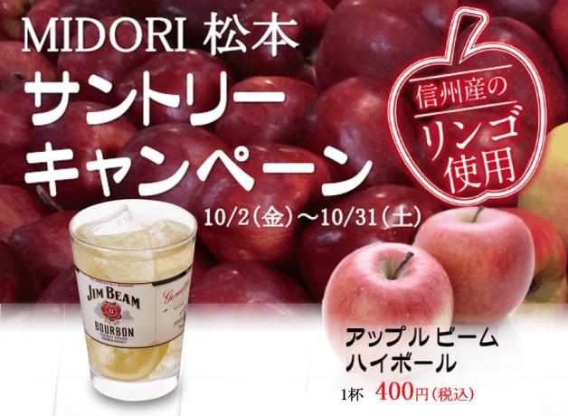 (終了しました)MIDORI松本で信州産リンゴを使った「アップルビームハイボール」が飲める!10月31日まで♪
