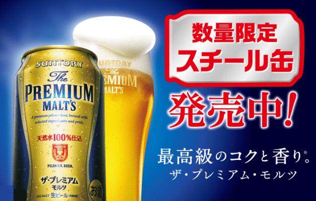 【数量限定】茨城県・鹿島エリアでスチール缶の「ザ・プレミアム・モルツ」発売中!