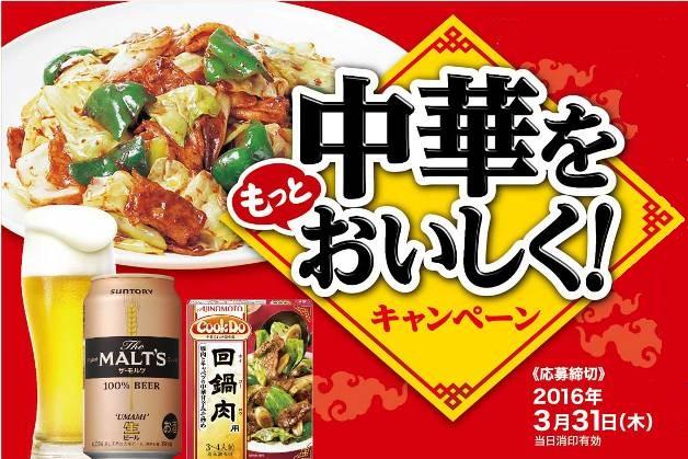 (終了しました)【ツルヤ×サントリー×味の素KK】対象商品を買って、ツルヤオリジナル「四季の香りジャム」を当てよう!