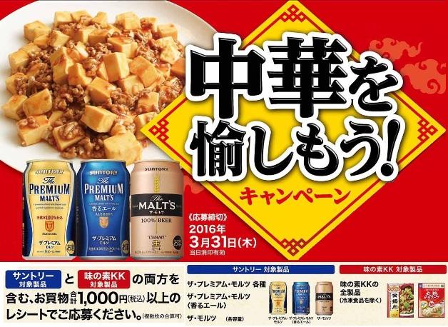 (終了しました)【商品券・味の素商品当たる】スーパー「たいらや」で対象商品を買って中華料理を愉しもう!