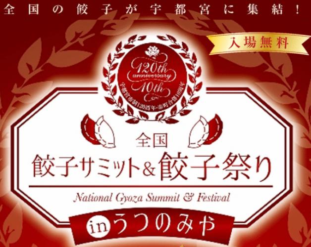 (終了しました)【5月21日・22日開催】「全国餃子祭り in うつのみや」で餃子と、「-196℃ ストロングゼロ」を楽しもう!