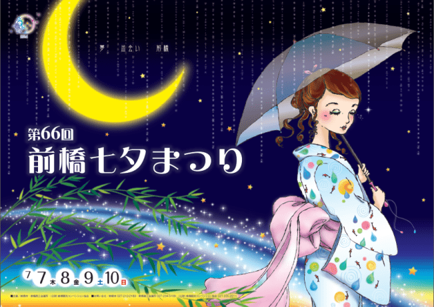 (終了しました)【ご当地アイドルも登場♪】「第66回前橋七夕まつり」で「プレモル」を楽しもう!