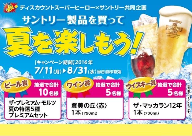 (終了しました)【ディスカウントスーパーヒーロー×サントリー】サントリー商品を買って、夏を楽しもう!