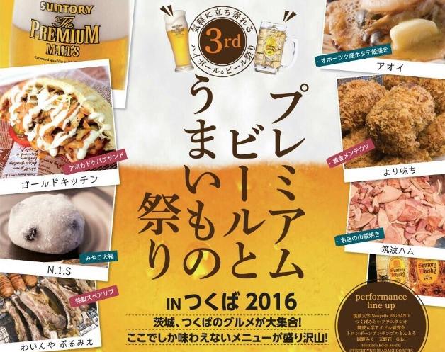 (終了しました)つくば駅前(茨城)で「プレミアムビールとうまいもの祭りINつくば2016」を満喫しよう!(9月16日~19日)