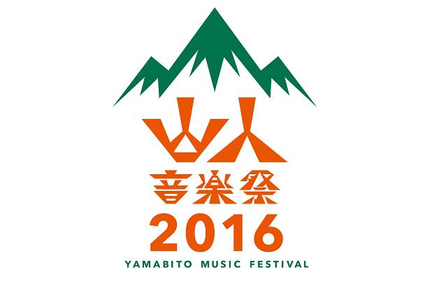 (終了しました)【9月24日開催】群馬発の音楽フェス「山人音楽祭 2016」♪「プレモル」を片手に盛り上がろう!