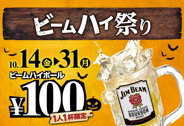 (終了しました)【茨城・栃木・群馬・長野・新潟で開催】「ビームハイボール」お得に楽しむ「ビームハイ祭り」