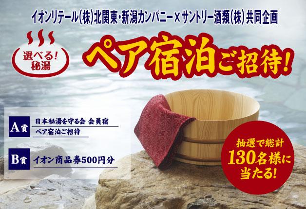 (終了しました)「ご当地温泉ペア宿泊ご招待」が当たる!北関東・新潟エリアのイオンでサントリー商品を買って応募♪