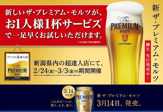 """(終了しました)新潟の""""プレミアム超達人店""""で新「プレモル」を先行体感♪8日間限定一杯分サービスキャンペーンも"""