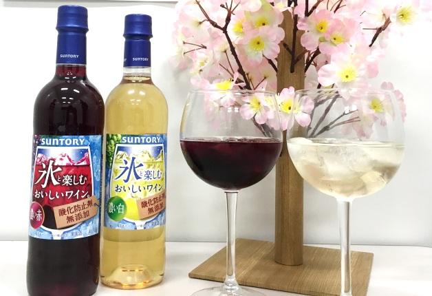 【担当者オススメ】氷と楽しむワイン?!「氷と楽しむおいしいワイン。(酸化防止剤無添加)」新発売!