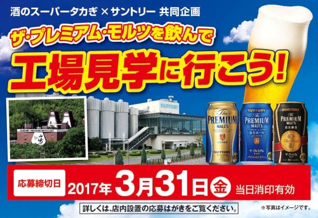 (終了しました)【酒のスーパータカぎ×サントリー共同企画】新「プレモル」を飲んでサントリーの工場見学に行こう!