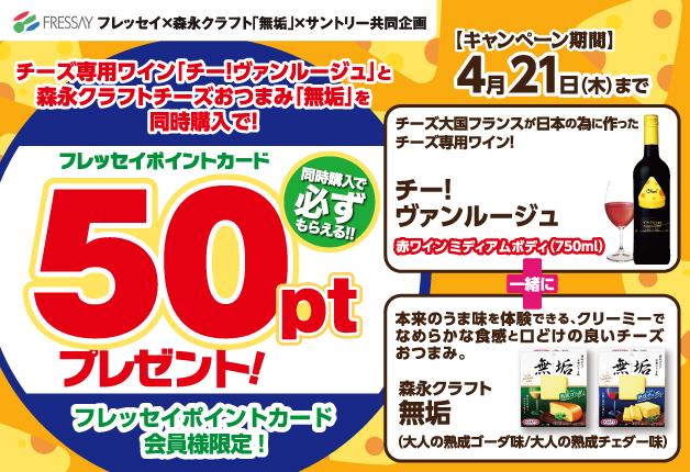 (終了しました)【フレッセイ×森永×サントリー】同時購入で必ずもらえる!フレッセイポイント50ptプレゼント♪