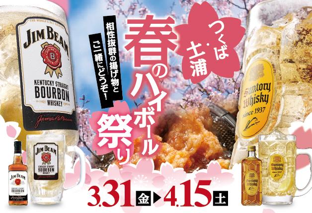 (終了しました)【茨城・つくば&土浦】「ビームハイボール」や「角ハイボール」をお得な価格で飲もう♪「春のハイボール祭り」開催!
