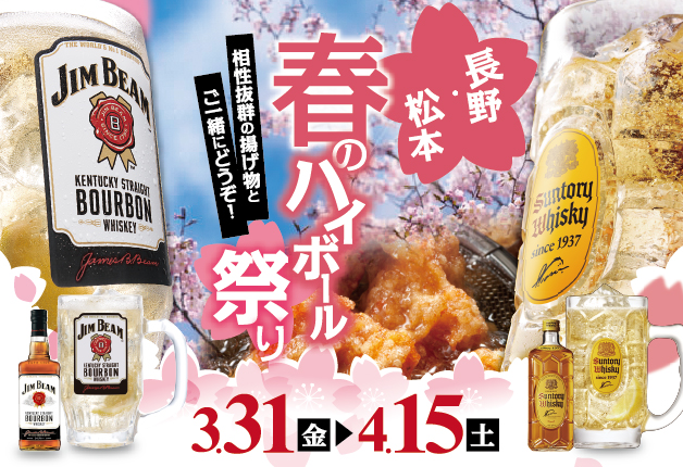 (終了しました)【長野・松本】「ビームハイボール」や「角ハイボール」を参加店でお得な価格で楽しむチャンス♪「春のハイボール祭り」開催!