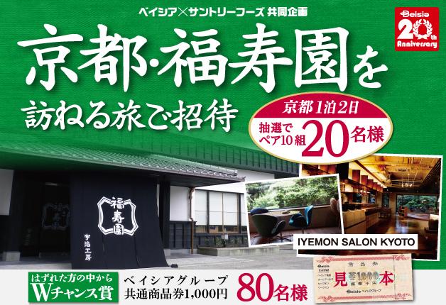 (終了しました)【ベイシア×サントリー共同企画】「伊右衛門」を飲んで1泊2日の京都「福寿園」にご招待!