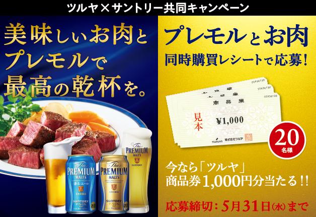 (終了しました)【ツルヤ×サントリー】美味しい「お肉」と「プレモル」で最高の乾杯を楽しもう!ツルヤ商品券1,000円分プレゼント♪