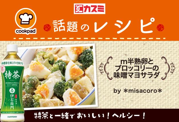 【カスミ×サントリー】イースターを盛り上げるレシピをご紹介!店頭でも「クックパッド」からレシピをチェックしよう