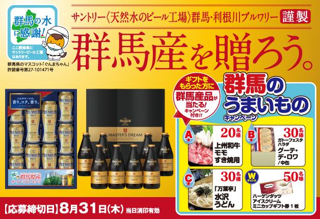 (終了しました)【群馬県限定】うれしいキャンペーン付き♪お中元には群馬産の「プレモル」・「マスターズドリーム」を贈りませんか?