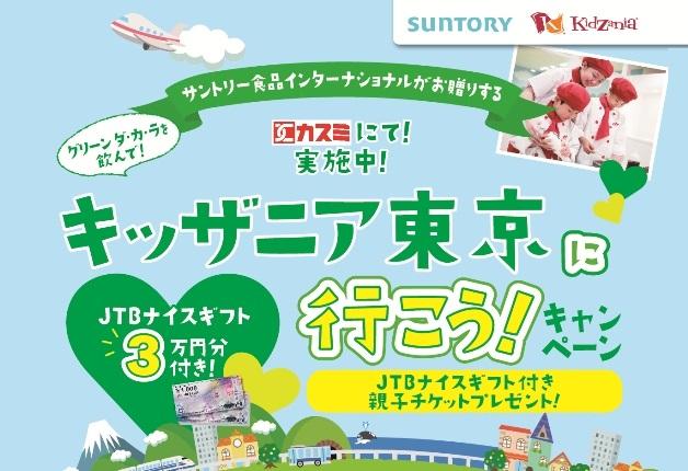 (終了しました)カスミでサントリー「GREEN DA・KA・RA」を買って応募♪親子で「キッザニア東京」の思い出をつくろう!