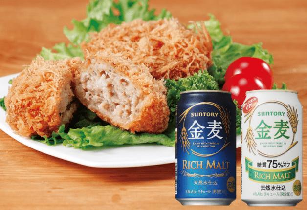 【カスミ限定パッケージ発売】「金麦」とおすすめ惣菜の「黒胡椒香る黒毛和牛入りメンチカツ」を愉しもう♪