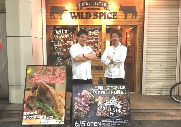 【オリオン通りの大衆ビストロ】本格肉料理をリーズナブルに楽しめる「WILD SPICE」でエネルギーをチャージしよう!