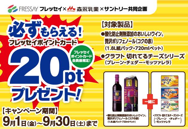 (終了しました)「酸化防止剤無添加のおいしいワイン。」と「切れてるチーズ」を買って、フレッセイポイント20ポイントをゲット♪